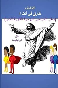 Discover the SUPERNATURAL in YOU! (Arabic Edition): Powerful Daily Psalms for Teens