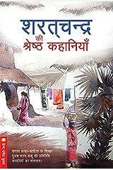 Sharatchandra ki Shreshtha Kahaniyan: Bangala Katha - Sahitya Ke Shikhar Pursh Sharat Babu ki Pratinidhi Kahaaniyon Ka Sankalan Paperback