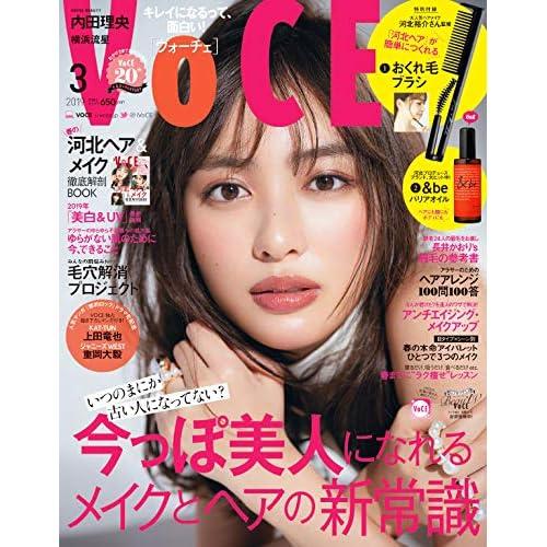 VoCE 2019年3月号 表紙画像