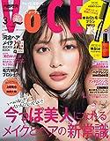 VOCE(ヴォーチェ) 2019年 03 月号 [雑誌]