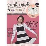 pink trick 2013 ‐ pink trick Item2013 小さい表紙画像