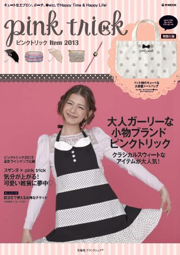 pink trick 最新号 表紙画像