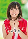 小倉由菜 AV Debut [DVD]