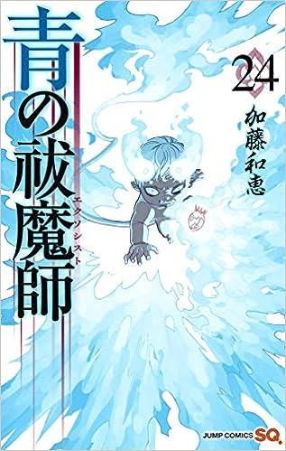 青の祓魔師 第01-23巻 [Ao no Futsumashi vol 01-23]
