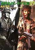 KADOKAWA世界名作シネマ全集〈第19巻〉戦争の真実―「史上最大の作戦」「プラトーン」