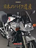 日本のバイク遺産 カタナ伝 (Motor Magazine Mook)