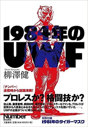 1984年のUWF | 柳澤 健 |本 | 通...