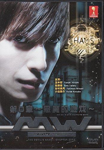 MW Chapter 0: Devils Game / MW Dai-0-Sho: Akuma No Game (Japanese Movie DVD with English Sub) by Tamaki Hiroshi