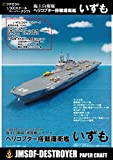 Paper Craft helicopter equipped destroyers Izumo 1/900 scale