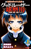 Medaka Box Gaiden Good Loser Kumagawa novel version (above)