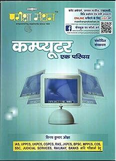 Buy pariksha manthan computer Book Online at Low Prices in