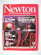 Newton 2000年9月号 (Newton, 2000年9月)