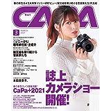 CAPA 2021年 3月号