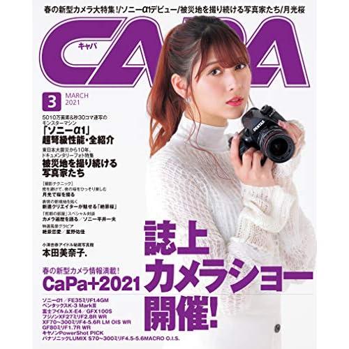 CAPA 2021年 3月号 表紙画像