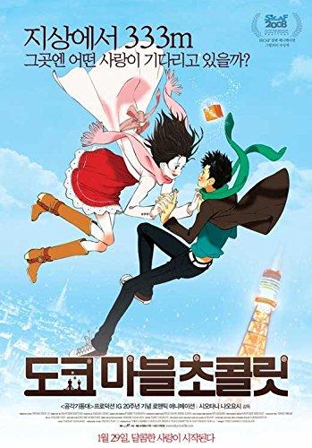 Tokyo Marble Chocolate Placard Movie Korean 11 x 17 Inches - 28cm x 44cm Marina Inoue Mitsuo Iwata Nana Mizuki Yuichi Nakamura Yuuichi Nakamura Takahiro Sakurai