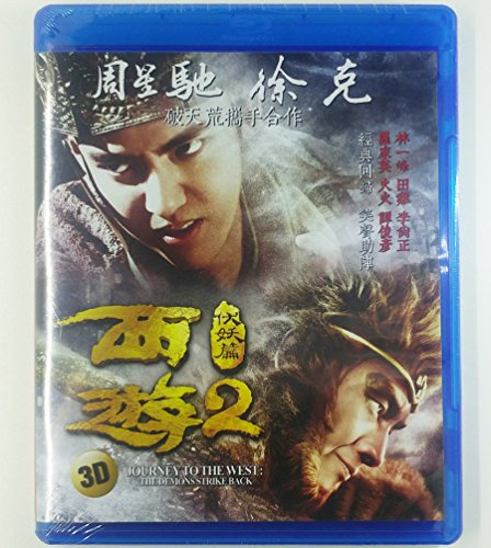 Journey To The West: The Demons Strike Back 2D + 3D (Region A Blu-ray) (English Subtitled) aka Journey To The West: Conquering the Demons 2 / 西遊伏妖篇
