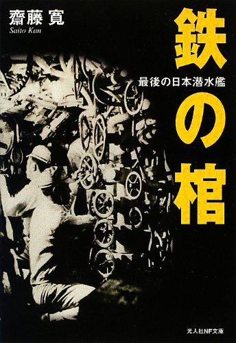 鉄の棺―最後の日本潜水艦 (光人社NF文庫)