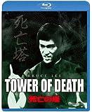 死亡の塔 [Blu-ray]