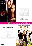 【お得な2作品パック】「フロム・ヘル」+「妹の恋人(特別編)」(初回生産限定) [DVD]