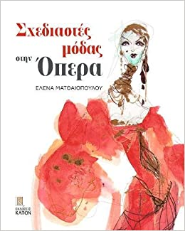 Buy Fashion Designers at the Opera (Greek language text) Book Online ...