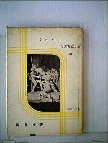 ショパン (1961年) (音楽写真文...