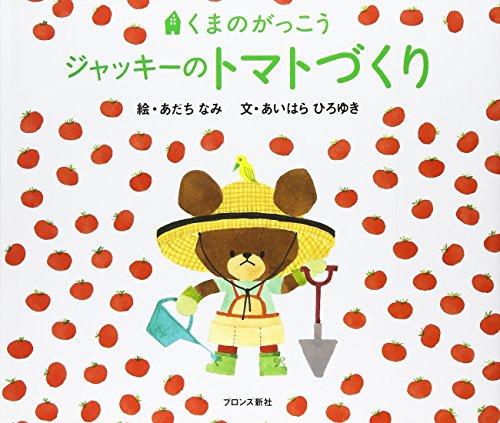 ジャッキーのトマトづくり―くまのがっこう (PICT.BOOK)