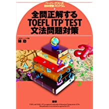TOEFL ITP TEST grammar problem measures to get all the answers right ([text]) ISBN: 4876152535 (2012) [Japanese...