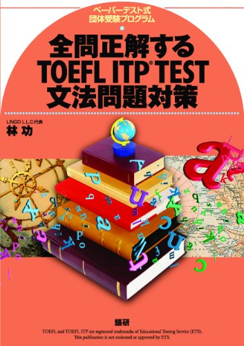 TOEFL ITP TEST grammar problem measures to get all the answers right ([text]) ISBN: 4876152535 (2012) [Japanese Import]