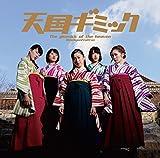 Himekyun Fruits Kan - Tengoku Gimmick [Japan CD] TKCA-74342