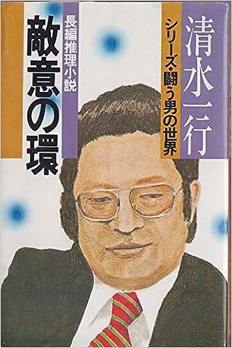 清水一行 - JapaneseClass.jp