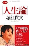 人生論 (ロング新書)