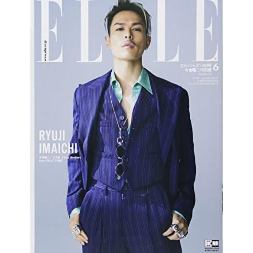 ELLE JAPON 2018年6月号 今市隆二 版 表紙画像