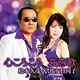 Hisashige Matsumoto & Hinako Kunitomo - Airenka / Kokoro Korokoro / Kono Omoi Anata Ni / Kono Toki Wo Tomete [Japan CD] YZAC-15003 by Hisashige Matsumoto & Hinako Kunitomo