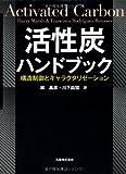 img - for Kasseitan handobukku : Ko  zo   seigyo to kyarakutarize  shon book / textbook / text book