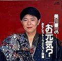 美川憲一の「お元気?」おもしろトークとヒット曲集