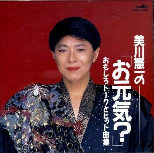 美川憲一の「お元気?」おもしろトークとヒット曲集の商品画像