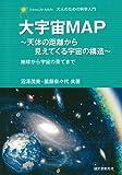 大宇宙MAP ~天体の距離から見えてくる宇宙の構造~: 地球から宇宙の果てまで (大人のための科学入門)
