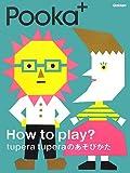 Pooka+―How to play?tupera tuperaのあそびかた