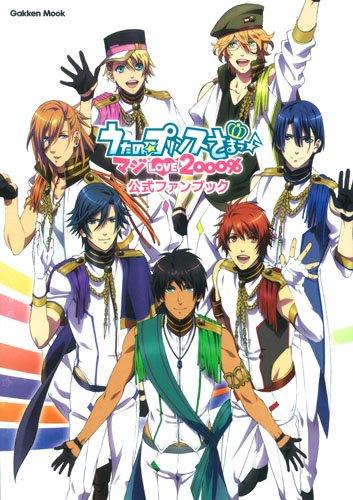 Uta no ? Prince-sama ? Maji LOVE 2000% Official Fan Book (Gakken Mook)[JAPANESE EDITION] 2014