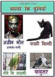 Sapano Ki Duniya! 1 Ajeeb Mout 2 Kaali Billee 3 Toute Ki Aazaadi 4 Kabootar: Short Stories In Hindi