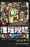推�现场 (Chinese Edition)