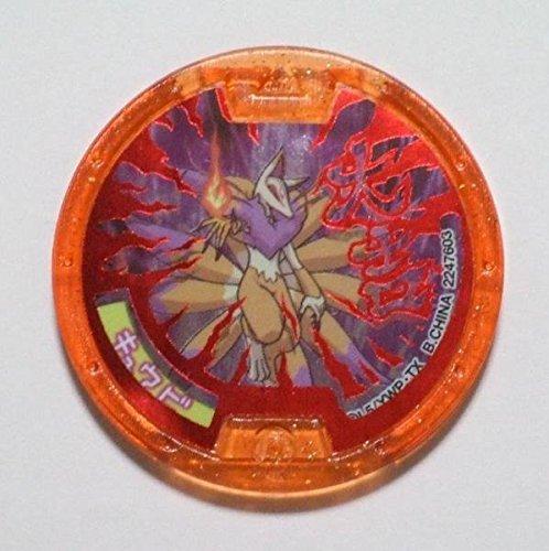 妖怪メダル第3章/Y3-041【大吉メダル】キュウビ【ガチャ】 B00L9MZOW2