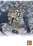 新装版 無名碑(下) (講談社文庫)