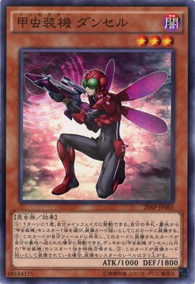 Yu-Gi-Oh / Inzektor Dragonfly (N-Parallel) / 20th Anniversary Pack 2nd Wave (20AP-JP085) / A Japanese Single individual Card