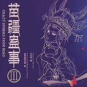 苗疆蛊事 3 - 苗疆蠱事 3 [Crazy Stories from Miao 3] | 南无袈裟理科佛 - 南無袈裟理科佛 - Nanwujiashalikefo