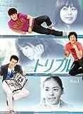 [DVD]トリプル DVD-BOX I
