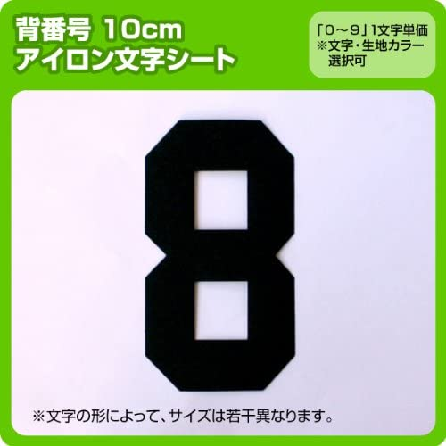 数字ナンバーワッペン(10cm) ※0~9まで1文字単位でお申込み頂けます 生地:フェルトタイプ (青) ブロック