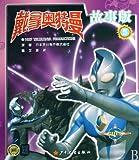 Ultraman Dyna-Story Edition Vol.5 (Chinese Edition) by ri ben yuan gu zhi zuo zhu shi hui she (2011) Paperback