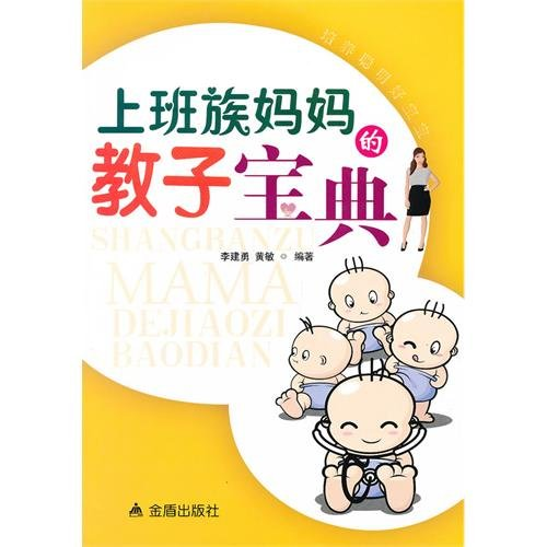 The godson treasure of the office worker mother Dian (Chinese edidion) Pinyin: shang ban zu ma ma de jiao zi bao dian pdf epub