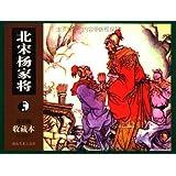 北宋杨家将(连环画收藏本)(套装共8册)(精装)